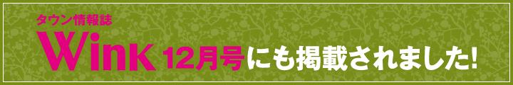 タウン情報誌ウインク