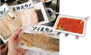 宝石のような極上イクラや高級昆布「羅臼昆布」を使った昆布〆ネタを試食しつつ、羅臼の海産物の特長や包丁の入れ方、広島への仕入れ方、美味しい食べ方に至るまで、熱いディスカッションを交します。