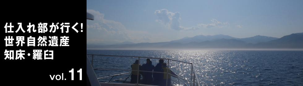 """しまなみ紀行 Vol.11 向かうは、北海道の知床半島。世界自然遺産の海で育った海の幸を しまなみ""""へ!"""