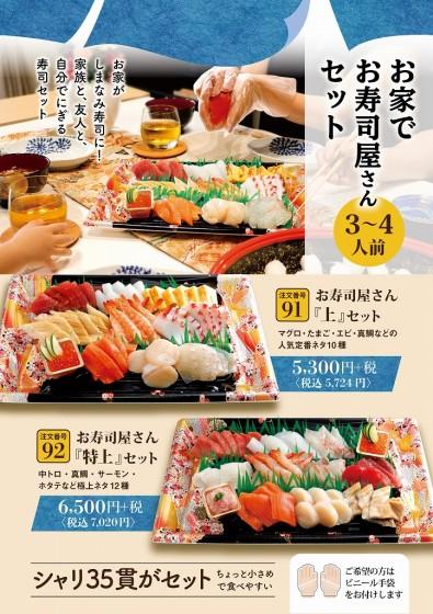 shimanami_ouchi_sushi_20201124