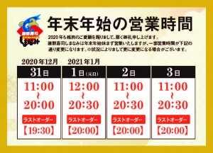 2020-2021年末年始営業時間_ページ_2