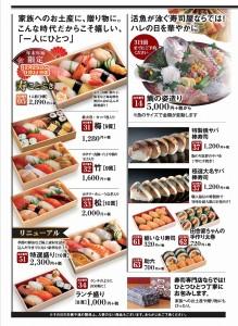shimanamitakeout202012-2