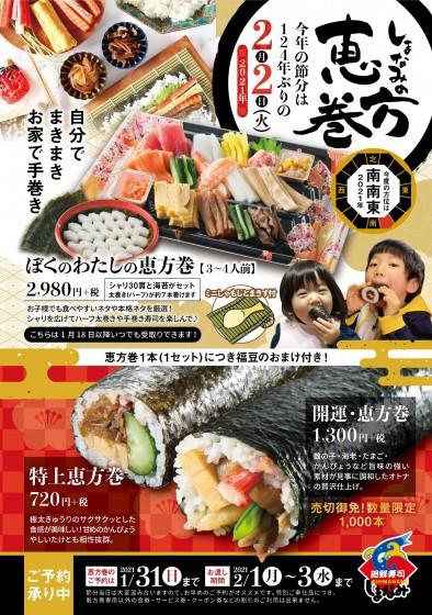 ehoumaki210102-1