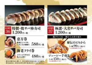 ehoumaki210102-2