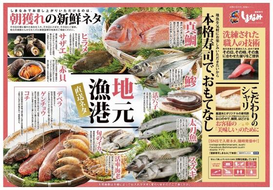 shimanami210301kodawari